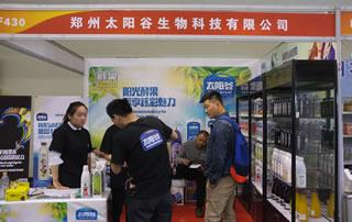 郑州太阳谷生物科技有限公司在郑州糖酒会现场