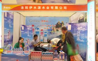 洛阳伊水源业有限公司在郑州糖酒会现场