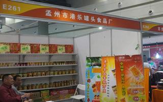 孟州市港乐罐头食品厂亮相郑州糖酒会