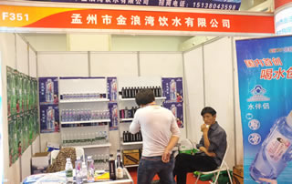 孟州市金浪湾饮水有限公司在郑州糖酒会现场