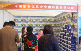 河南欧利优乳业生物科技有限公司在郑州糖酒会现场