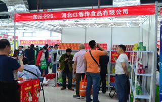 河北口香传食品有限公司在淄博会展位