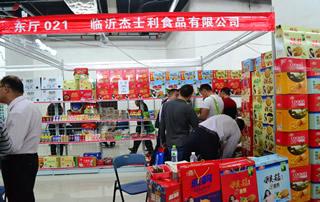 临沂杰士利食品有限公司在淄博糖酒会现场
