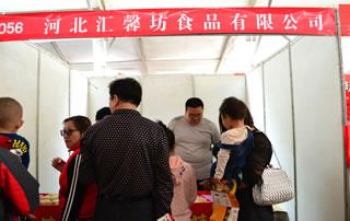 河北汇馨坊食品有限公司亮相2016淄博食品博览会