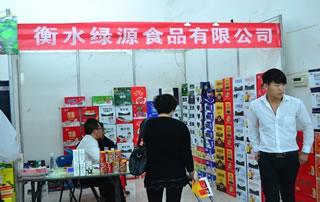 衡水绿源食品有限公司亮相2016淄博食品博览会