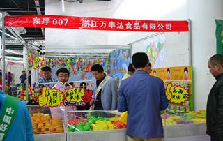 浙江万事达食品有限公司在淄博会展位