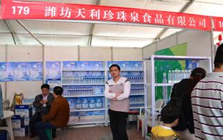 潍坊天利珍珠泉食品有限公司亮相山东淄博会