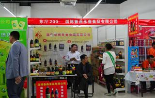 淄博鲁燕永春食品有限公司在淄博糖酒会现场