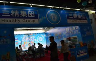 三精集团亮相2016淄博食品博览会