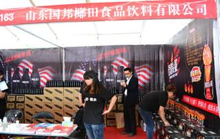 山东国邦椰田食品饮料有限公司亮相2016淄博食品博览会