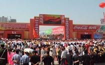 2016漯河食品博览会介绍