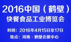 2016中国(鹤壁)快餐食品工业博览会
