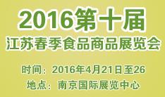 2016第十届江苏春季食品商品展览会