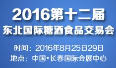 2016第十二届东北国际糖酒食品交易会