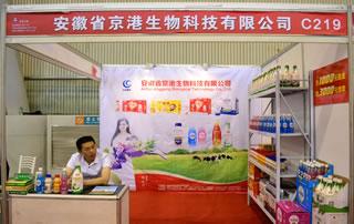 安徽省京港生物科技有限公司亮相2016安徽糖酒会
