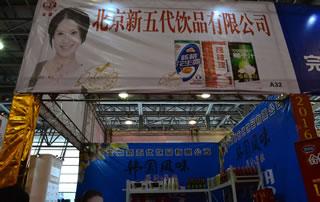 北京新五代饮品有限公司惊艳2016安徽糖酒会