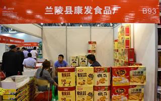 兰陵县康发食品厂出彩2016安徽糖酒会