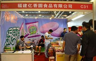 福建亿香圆食品有限公司亮相2016安徽糖酒会