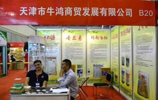 天津市牛鸿商贸发展有限公司2016安徽糖酒会势不可挡