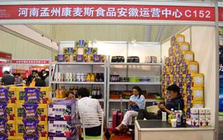 河南孟州康麦斯食品安徽运营中心出彩2016安徽糖酒会