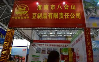 淮南市八公山豆制品有限责任公司出彩2016安徽糖酒会