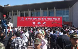 第十四届中国(漯河)食品博览会现场