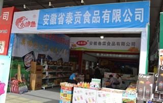 安徽省泰贡食品有限公司亮相2016漯河食博会