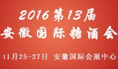 2016第13届安徽国际糖酒会