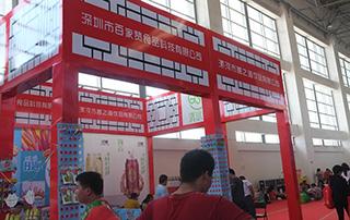 百家赞食品科技有限公司2016漯河食博会为您而来