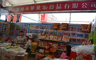 贝贝乐食品有限公司参加2016漯河食博会