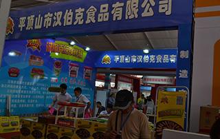 平顶山市汉伯克食品有限公司亮相2016漯河食博会