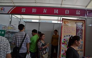 濮阳龙凤食品厂亮相2016漯河食博会