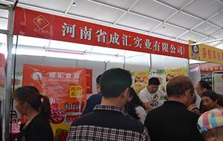 成汇实业有限公司2016漯河食博会为您而来!
