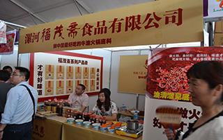 2016漯河食博会上,福茂斋食品有限公司展位独领风骚!