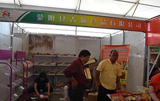 2016漯河食博会上,古城食品展位独领风骚!