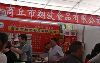 翔波食品有限公司亮相2016漯河食品会
