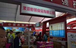 恒硕食品有限公司亮相2016漯河食博会