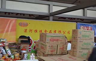 2016漯河食博会上,恒旺食品有限公司展位独领风骚!