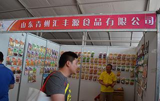 2016漯河食博会上,汇丰源食品有限公司展位独领风骚!