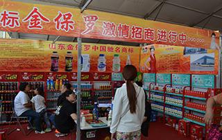 金保罗参加2016漯河食博会
