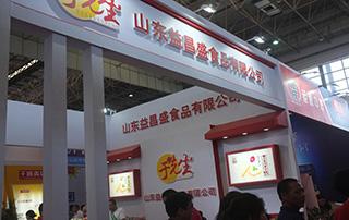 益昌盛食品有限公司亮相2016漯河食品会