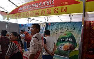 无穷食品有限公司亮相2016漯河食品会
