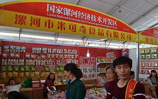 米可奇食品亮相2016漯河食品会