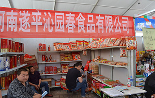 沁园春食品在2016漯河食博会上的展位