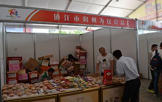 润州为民食品在2016漯河食博会上的展位
