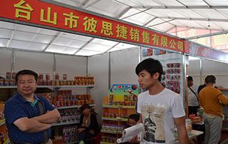 2016漯河食博会上,台山市彼思捷销售有限公司展位独领风骚!