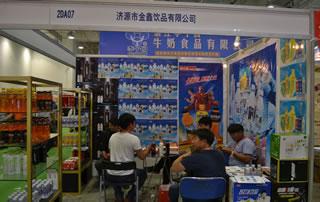 济源市金鑫饮品亮相2016第10届全国食品博览会