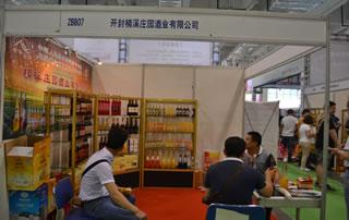 开封楠溪庄园酒业有限公司亮相2016第10届全国食品博览会