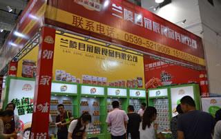 兰陵县冠辰食品有限公司亮相2016第10届全国食品博览会