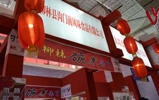 柳林县沟门前风味食品有限公司亮相2016第10届全国食品博览会